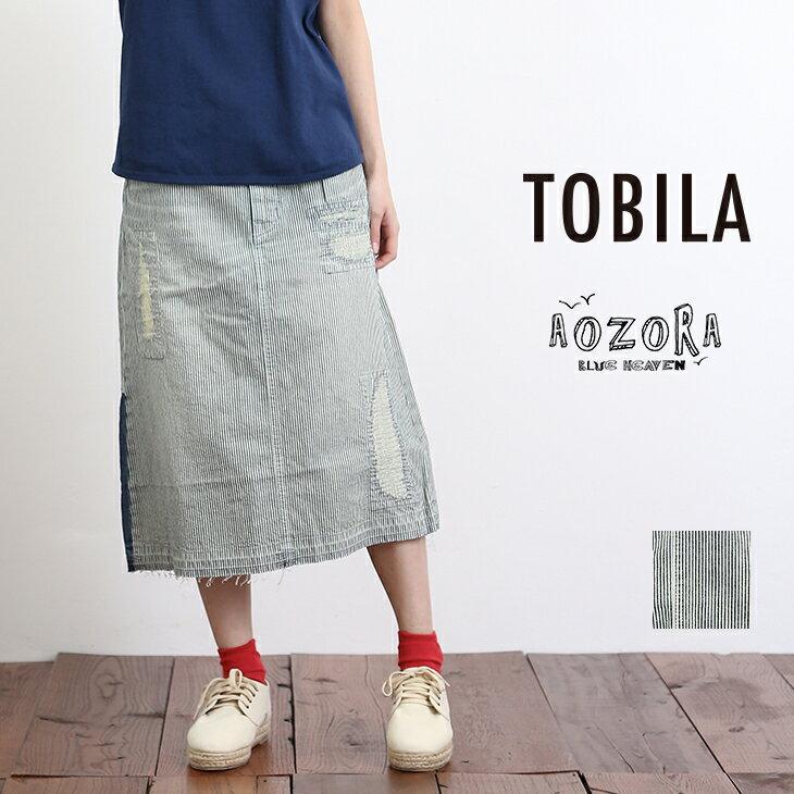 【セール除外商品】TOBILA×AOZORA 10ozヒッコリー Aラインリメイクスカート(1色)(S/M)【レディース】【トビラ】【アオゾラ】【いろいろサイズ】