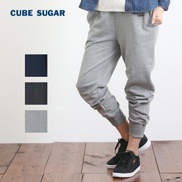 【セール除外商品】CUBE SUGAR 30/10裏毛パンツ(3色)【キューブシュガー】【レディース】【PL】