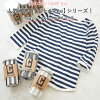 9/7upCUBE SUGAR sky yarn T-cloth horizontal stripe round boat (six colors)