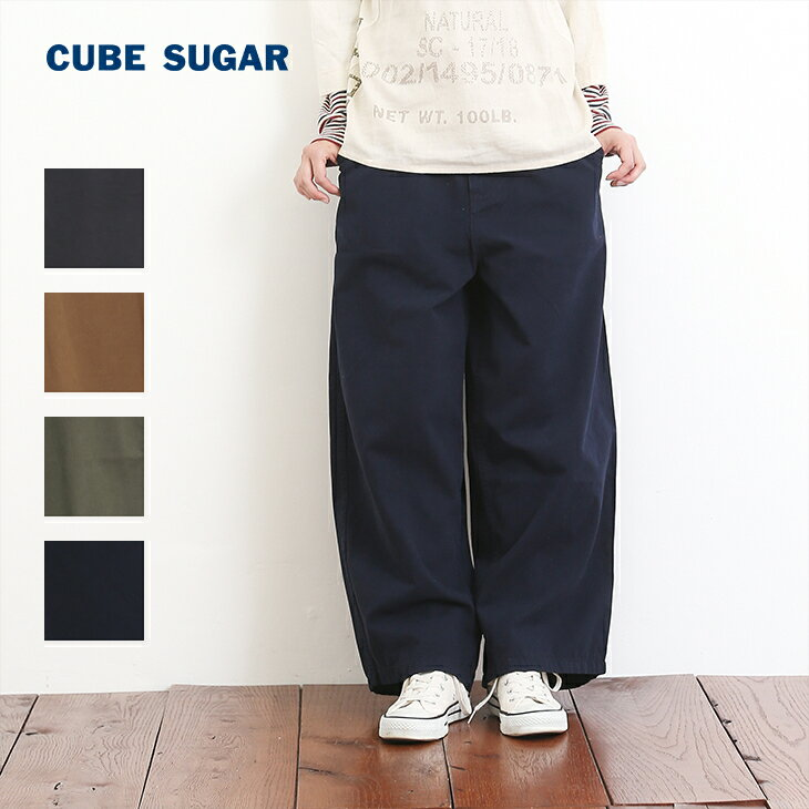 CUBE SUGAR ピーチツイルワイドパンツ(4色)(S/M)【キューブシュガー】【レディース】【TAG】【PL】