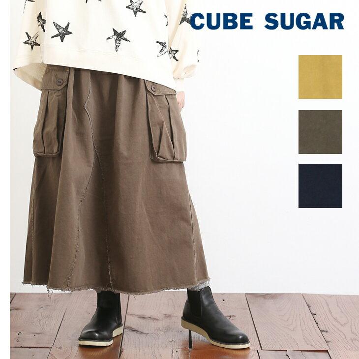 CUBE SUGAR 起毛ツイルリメイク風イージースカート(3色)【キューブシュガー】【D】【4U】