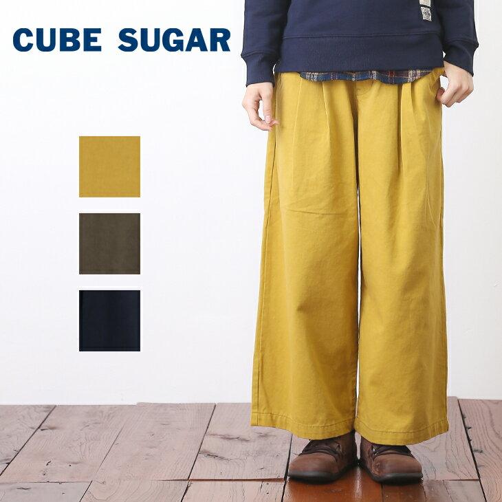 CUBE SUGAR 起毛ツイル2タックワイドパンツ(3色)【キューブシュガー】【4U】