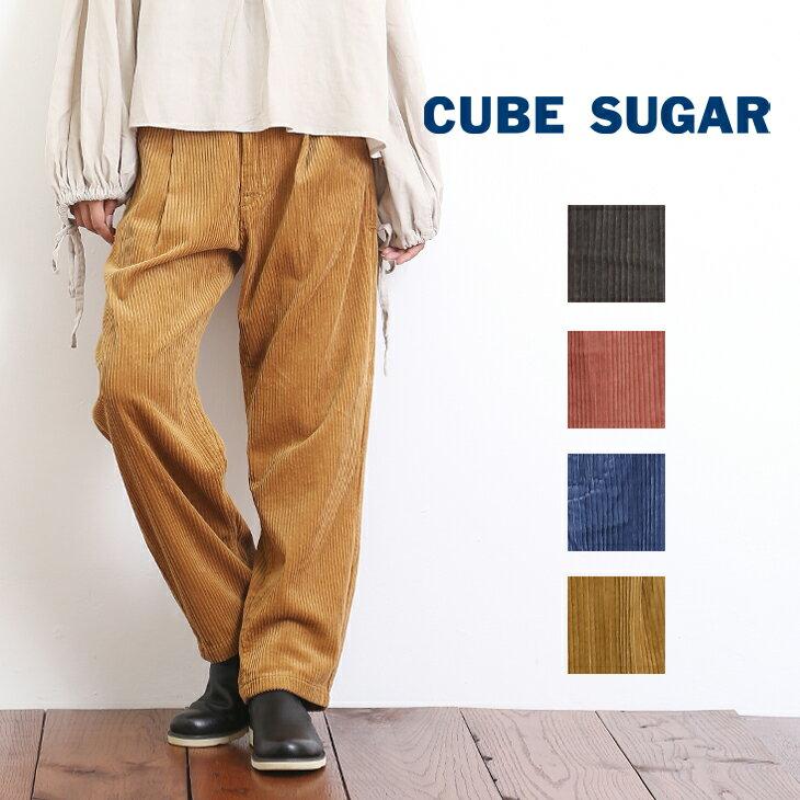 CUBE SUGAR 6Wコーディロイテーパードパンツ(4色)(S/M)【キューブシュガー】【4U】