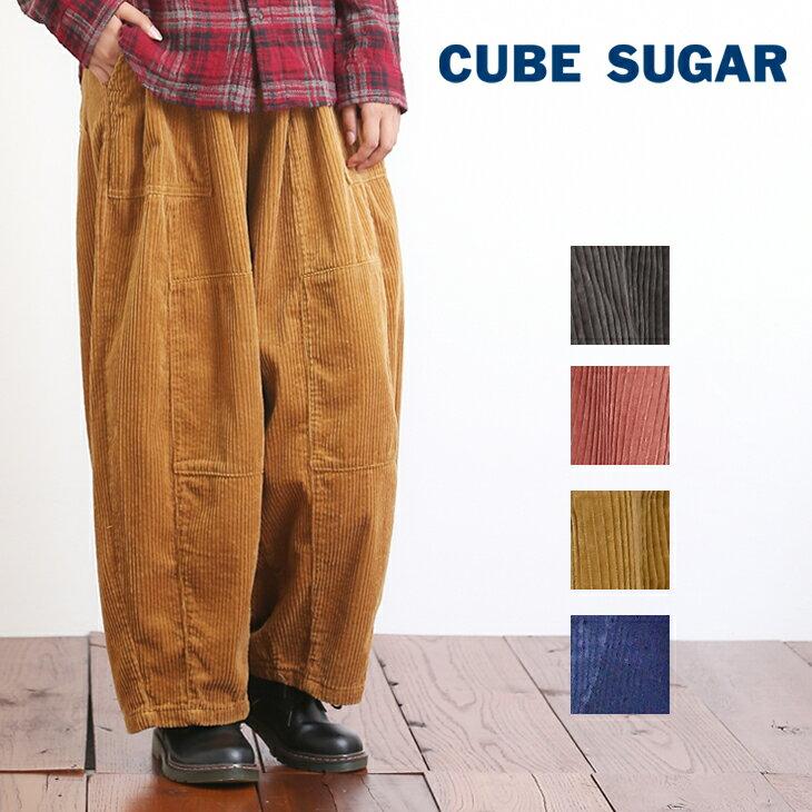 CUBE SUGAR 6Wコーディロイファティーグパンツ(4色)【キューブシュガー】【4U】【D】