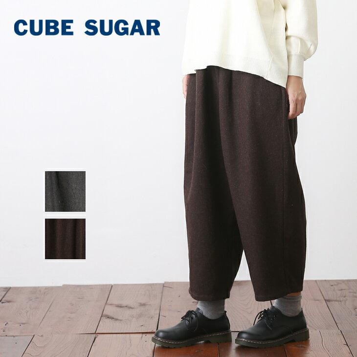CUBE SUGAR ウール9分丈イージーワイドパンツ(2色)【キューブシュガー】【4U】【送料無料】