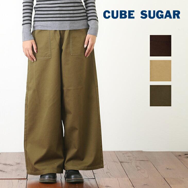 1/12 0:00スタート【再値下げWINTER SALE】【50%OFF】CUBE SUGAR 綿ツイルベイカーパンツ(3色)【キューブシュガー】【4U】