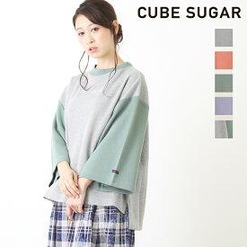 秋冬セール【50%OFF】CUBE SUGAR ダブルフェイスワイドドロップショルダー (5色)