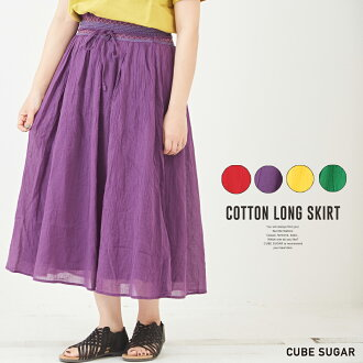 Gathered skirt / CUBE SUGAR sallow gathered skirt (four colors): Lady's bottoms cubic sugar long skirt flared skirt plain fabric knee lower length lining embroidery waist rubber a line