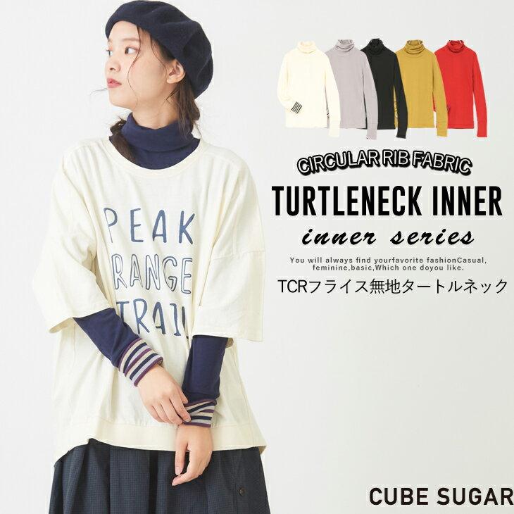 CUBE SUGAR TCRフライス無地タートルネックプルオーバー (6色)【キューブシュガー】【レディース】