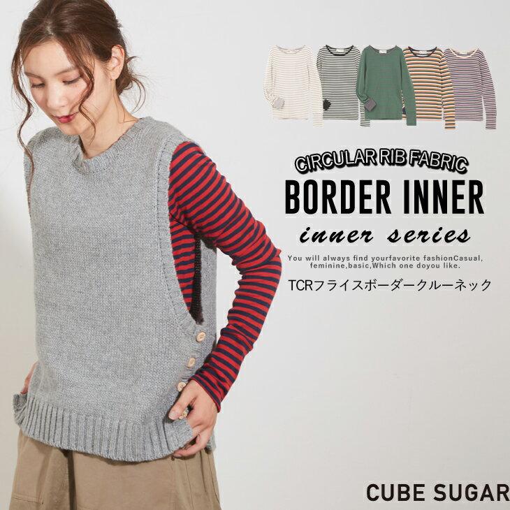 CUBE SUGAR TCRフライスボーダークルーネックプルオーバー (6色)【キューブシュガー】【レディース】