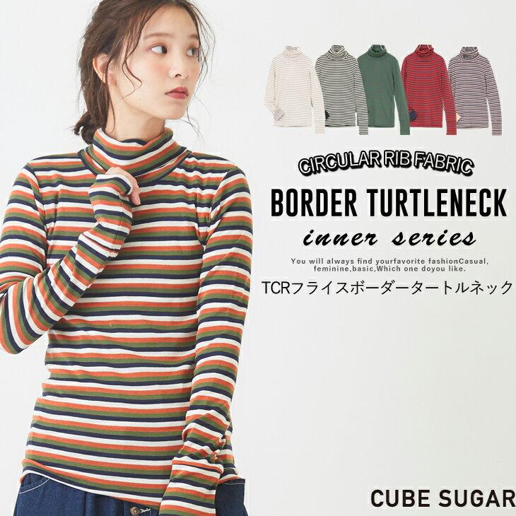 CUBE SUGAR TCRフライスボーダータートルネックプルオーバー (6色)【キューブシュガー】【レディース】