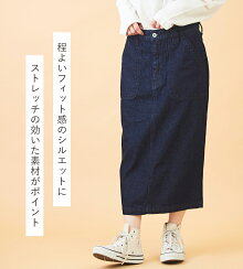 CUBESUGAR10.5オンスデニム別ベルト付ナロースカート(2色)(S/M)【レディース】【キューブシュガー】【いろいろサイズ】【PL】