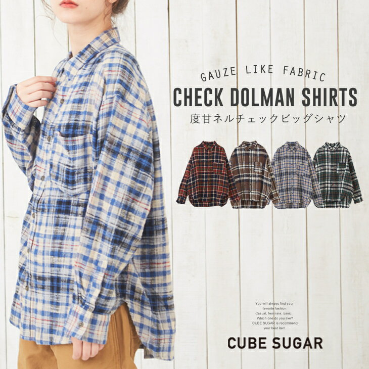 ネルシャツ / CUBE SUGAR 度甘ネルチェックビックシャツ (4色): ネルシャツ レディース チェックシャツ チェック ブラウス 長袖 ポケット キューブシュガー ビッグシルエット