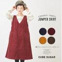 【期間限定20%OFF】CUBE SUGAR 親子コールジャンパースカート (4色): レディース キューブシュガー コーデュロイ【PL】