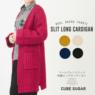 Finals sale knit cardigan / CUBE SUGAR wool blend knit rib stitch long cardigan (five colors): Knit cardigan long long sleeves pocket Lady's dropped shoulder sleeve rib stitch outer cubic sugar