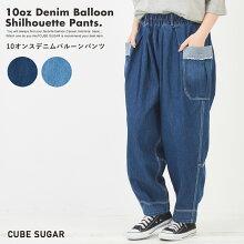 CUBESUGAR10オンスデニムバルーンパンツ(2色):レディースキューブシュガー【店頭受取対応商品】