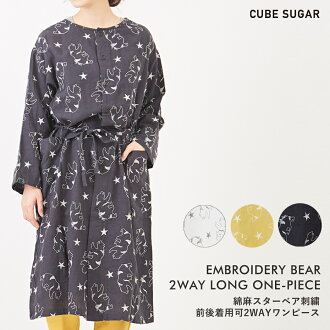 1/31up embroidery dress / CUBE SUGAR cotton hemp star base-up wearing possible 2WAY dress (three colors) before and after embroidery: Lady's dress haori long length knee length knee lower pocket crew neck long sleeves embroidery whole pattern cubic sugar