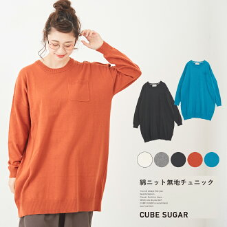 / CUBE SUGAR cotton knit plain fabric tunic (five colors) in spring latest Spring CLEARANCE knit tunic /: Lady's cubic sugar tops tunic long sleeves crew neck knee-length pocket dropped shoulder sleeve cotton knit spring knit