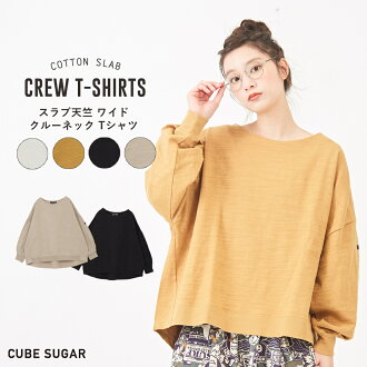 / CUBE SUGAR slab T-cloth wide crew neck T-shirt (four colors) in spring latest big T-shirt /: Lady's tops long sleeves crew neck plain fabric dropped shoulder sleeve wide rib cotton cubic sugar