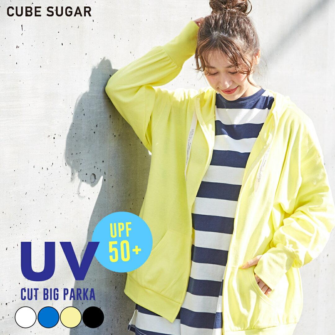 UVパーカー / 春新作 / CUBE SUGAR スムース UVカット ジップパーカー (4色): レディース トップス 羽織 パーカー ライトアウター 薄手 コットン 日焼け対策 紫外線カット 紫外線対策 長袖 無地 キューブシュガー