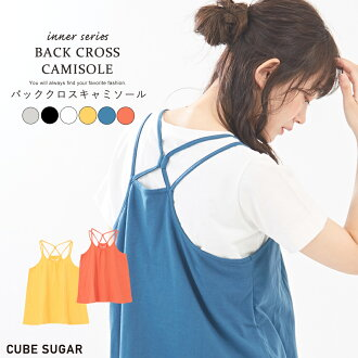 / CUBE SUGAR T-cloth back cross camisole (six colors) in spring latest cross camisole /: Lady's tops inner camisole plain fabric flare crosscut so cubic sugar