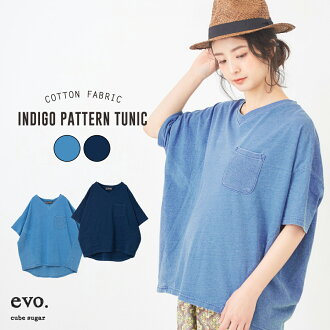 / CUBE SUGAR indigo T-cloth reshuffling tunic (two colors) in spring latest indigo T-shirt /: Lady's tops tunic T-shirt V neck short sleeves plain fabric waffle thermal cut-and-sew cubic sugar