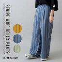 クリアランスSALE【60%OFF】イージーパンツ / CUBE SUGAR ストライププリント ギャザーパンツ(3色): レディース ボトムス パンツ イージーパンツ ウエストゴム マルチストライプ