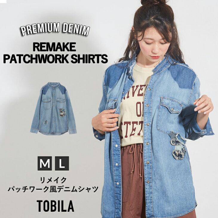 【セール除外商品】 TOBILA(トビラ) 7.5ozデニムリメイクシャツ(1色)(M/L)【レディース】【いろいろサイズ】