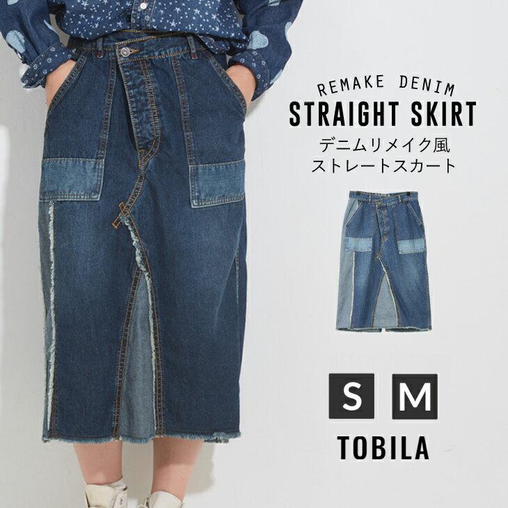 【セール除外商品】 TOBILA(トビラ) デニムリメイク風ストレートスカート (2色)(S/M)【レディース】【いろいろサイズ】