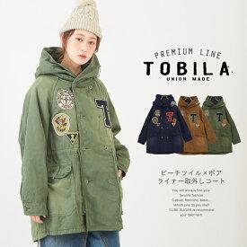 【セール除外商品】TOBILA(トビラ) ピーチツイル×ボアライナー取外しコート (3色): レディース ミリタリーアウター 羽織