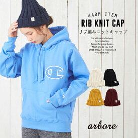 【●】秋セール【20%OFF】arbore(アーバー) リブ編みニットキャップ (5色): レディース ニット帽 帽子