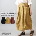 クリアランスSALE【50%OFF】バルーンスカート / CUBE SUGAR 綿麻スラブ コクーン ギャザースカート(3色): レディース …