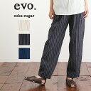 【SUMMER SALE】【60%OFF】cube sugar evo.(キューブシュガーエボ) ワッシャーストライプ テーパードパンツ(3色)(S/M/L)【レディース】…