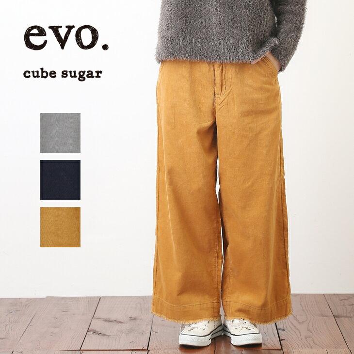 1/12 0:00スタート【再値下げWINTER SALE】【50%OFF】cube sugar evo.(キューブシュガーエボ) 16Wコーディロイワイドストレートパンツ (3色)(S/M)【レディース】【4U】