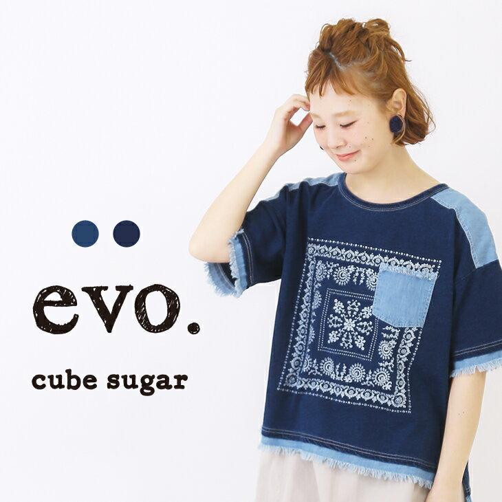 【50%OFF】cube sugar evo.(キューブシュガーエボ) インディゴ天竺デニム付クルーTシャツ(2色)【レディース】【4U】【TAG】