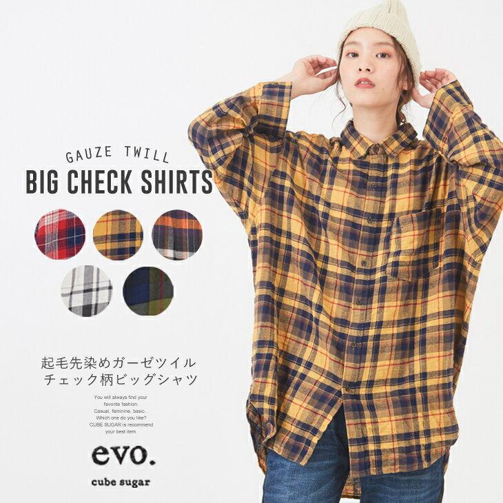 【12/13 20:00販売開始】 チェックシャツ / cube sugar evo.(キューブシュガーエボ) 起毛先染めガーゼツイル チェック柄ビッグシャツ (5色): レディース トップス チェックシャツ ブラウス ネルシャツ ビッグシルエット 長袖 襟付き