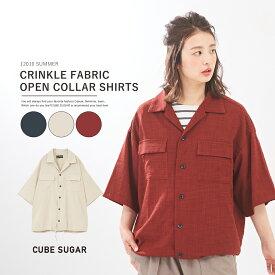 【夏セール50%OFF】開襟シャツ / CUBE SUGAR たてよこクリンクル オープンカラーシャツ (3色): レディース トップス シャツ 無地 半袖 羽織 ボタン開き キューブシュガー