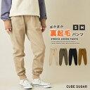 【30%OFF】ジョガーパンツ / 冬新作 / CUBE SUGAR 裏起毛 ストレッチツイル ジョガーパンツ(4色)(S/M): レディース ボ…