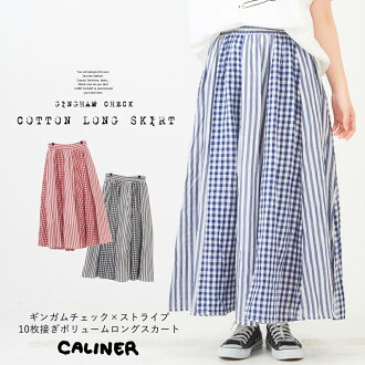 / CALINER (カリネ) cotton boiling gingham check X stripe ten pieces piece volume long skirt (three colors) in spring latest for 4/22 20:00start premature start Golden Week long skirt /: Lady's bottom soot cart flare long length a line cotton waist rubber