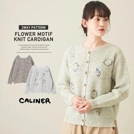 刺繍ニット / CALINER (カリネ) リース刺繍 2way プルオーバー(3色): レディース トップス ニット セーター カーディガン 長袖 前後着