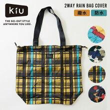 KiU(キウ)2WAYRAINBAGCOVER2WAYレインバッグカバー(4色):レディース鞄バッグトートバッグはっ水防水パッカブル携帯コンパクト折り畳み雨の日総柄