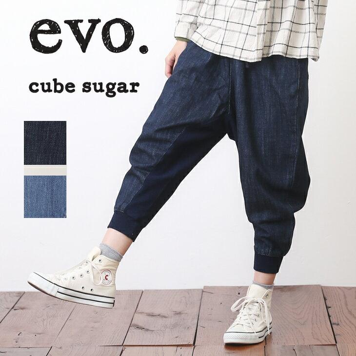 【セール除外商品】cube sugar evo. (キューブシュガーエボ) オンラインショップ限定 コンビゆるまたリラックスデニムパンツ(2色)【レディース】【キューブシュガー】【CH217254】【PL】