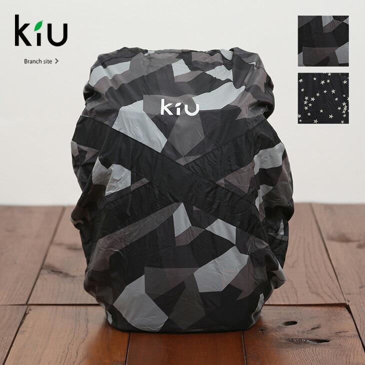 【セール除外商品】KiU(キウ) 2WAY バックパックカバー(2色)【撥水】【携帯】【レイングッズ】【雨具】
