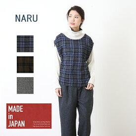 【アウトレット価格】 NARU(ナル) ウールガーゼチェック後ろリボンベスト(3色)