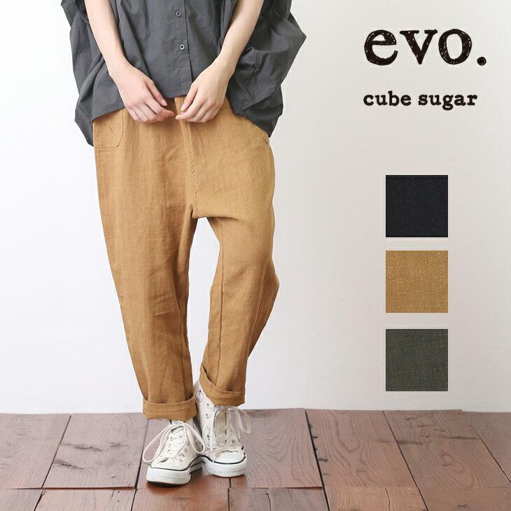 【30%OFF】cube sugar evo.(キューブシュガーエボ) オンラインショップ限定 ゆるまたイージーパンツ(3色)【レディース】【4U】