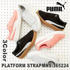 【アウトレット 30%OFF】PUMA(プーマ) プラットフォームストラップウィメンズ(3色) 靴 スニーカー 365224