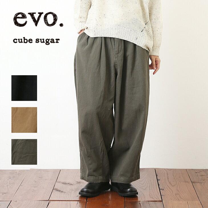 cube sugar evo.(キューブシュガーエボ) オンラインショップ限定 綿10カツラギゆるまたパンツ(3色) 【レディース】【PL】