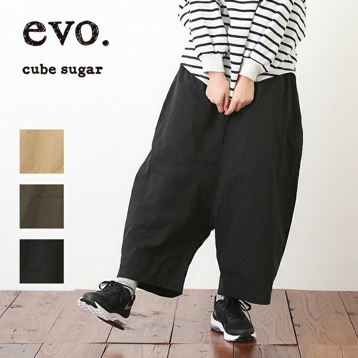 1/12 0:00スタート【再値下げWINTER SALE】【50%OFF】cube sugar evo.(キューブシュガーエボ) オンラインショップ限定 綿ツイルゆるまたパンツ(3色) (M/L)【レディース】【PL】