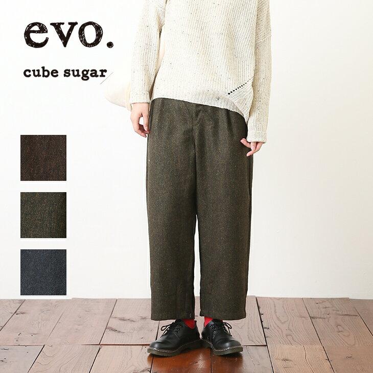 1/12 0:00スタート【再値下げWINTER SALE】【40%OFF】cube sugar evo.(キューブシュガーエボ) オンラインショップ限定 ネップツイードパンツ(3色) (M/L)【レディース】【PL】