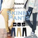 Nanea(ナネア) ゆるふわフィットスキニーパンツ(3色)(M/L/LL)【レディース】【TAG】【レギンス】【レギパン】